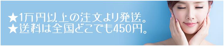 1万円以上の注文より発送